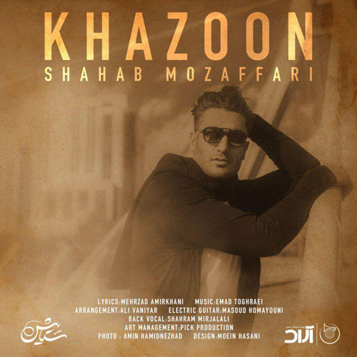 تک ترانه - دانلود آهنگ جديد Shahab-Mozaffari-Khazoon دانلود آهنگ شهاب مظفری به نام خزون