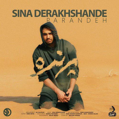 تک ترانه - دانلود آهنگ جديد Sina-Derakhshande-Parandeh دانلود آهنگ سینا درخشنده به نام پرنده