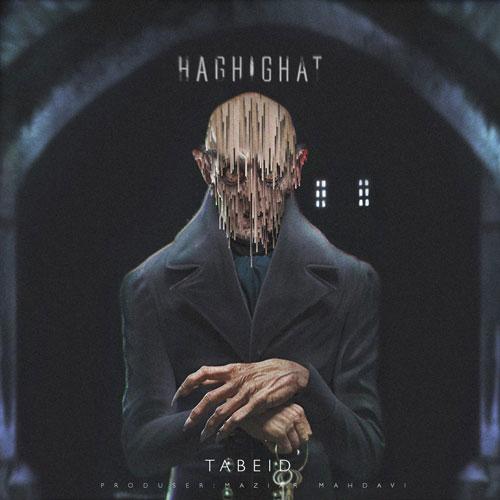 تک ترانه - دانلود آهنگ جديد Tabeid-Haghighat دانلود آهنگ تبعید به نام حقیقت