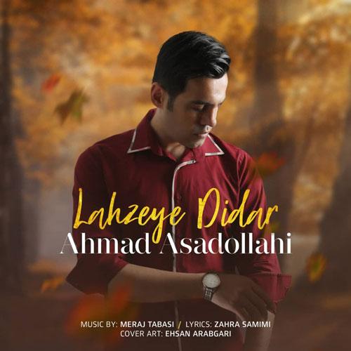 تک ترانه - دانلود آهنگ جديد Ahmad-Asadollahi-Lahzeye-Didar دانلود آهنگ احمد اسدالهی به نام لحظه دیدار