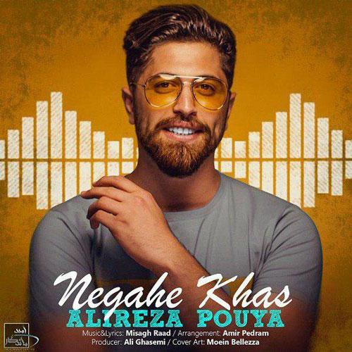 تک ترانه - دانلود آهنگ جديد Alireza-Pouya-Negahe-Khas دانلود آهنگ علیرضا پویا به نام نگاه خاص