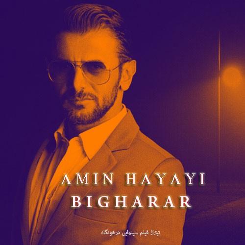 تک ترانه - دانلود آهنگ جديد Amin-Hayayi-BiGharar دانلود آهنگ امین حیایی به نام بی قرار