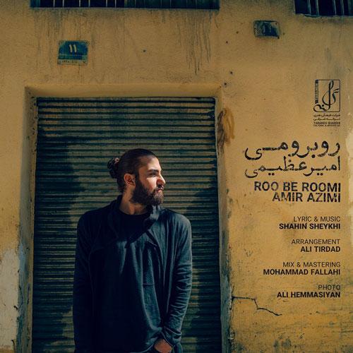 تک ترانه - دانلود آهنگ جديد Amir-Azimi-Roo-Be-Roomi دانلود آهنگ امیر عظیمی به نام روبرومی