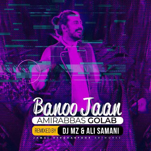 تک ترانه - دانلود آهنگ جديد Amirabbas-Golab-Feat-Dj-Mz-Feat-Ali-Samani-Banoo-Jan-Remix- دانلود ریمیکس امیرعباس گلاب به نام بانو جان