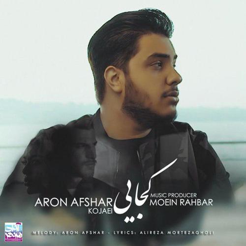 تک ترانه - دانلود آهنگ جديد Aron-Afshar-Kojaei دانلود آهنگ آرون افشار به نام کجایی