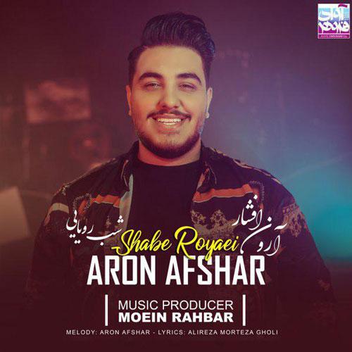 تک ترانه - دانلود آهنگ جديد Aron-Afshar-Shabe-Royaei دانلود موزیک ویدیو آرون افشار به نام شب رویایی