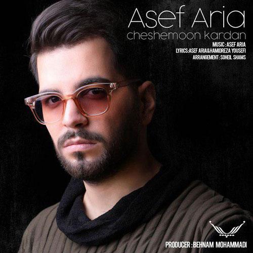تک ترانه - دانلود آهنگ جديد Asef-Aria-Cheshemoon-Kardan دانلود آهنگ آصف آریا به نام چشمون کردن