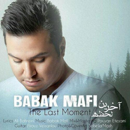تک ترانه - دانلود آهنگ جديد Babak-Mafi-Akharin-Lahze دانلود آهنگ بابک مافی به نام آخرین لحظه