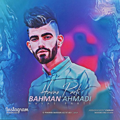 تک ترانه - دانلود آهنگ جديد Bahman-Ahmadi-Havas-Parti دانلود آهنگ بهمن احمدی به نام حواس پرتی