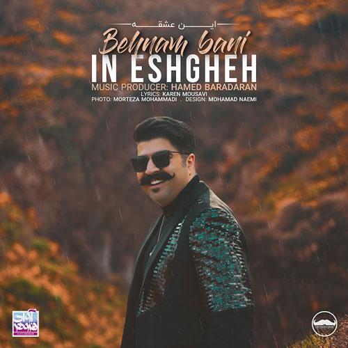 تک ترانه - دانلود آهنگ جديد Behnam-Bani-In-Eshgheh دانلود آهنگ بهنام بانی به نام این عشقه