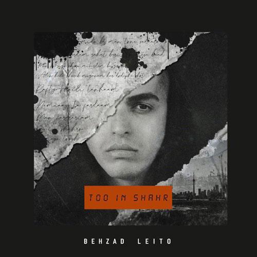 تک ترانه - دانلود آهنگ جديد Behzad-Leito-Too-In-Shahr دانلود آهنگ بهزاد لیتو به نام تو این شهر