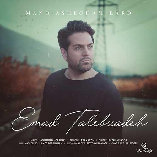 تک ترانه - دانلود آهنگ جديد Emad-Talebzadeh-Mano-Ashegham-Kard دانلود موزیک ویدیو عماد طالب زاده به نام منو عاشقم کرد