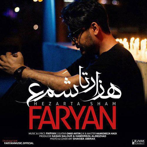 تک ترانه - دانلود آهنگ جديد Faryan-Hezarta-Sham دانلود آهنگ فریان به نام هزار تا شمع