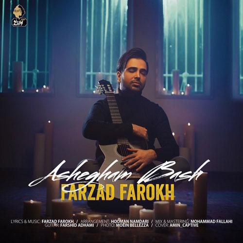 تک ترانه - دانلود آهنگ جديد Farzad-Farokh-Ashegham-Bash دانلود آهنگ فرزاد فرخ به نام عاشقم باش