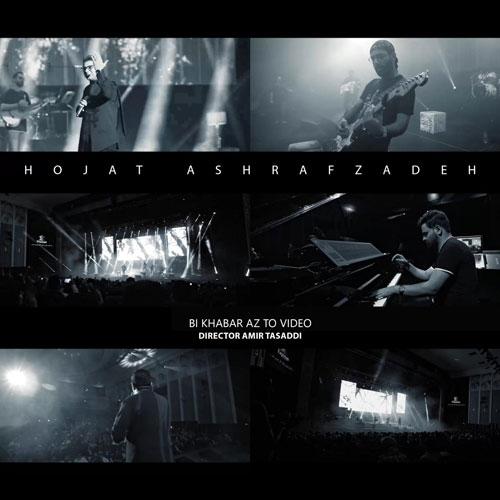 تک ترانه - دانلود آهنگ جديد Hojat-Ashrafzadeh-Bi-Khabar-Az-To-Live دانلود موزیک ویدیو حجت اشرف زاده به نام بی خبر از تو