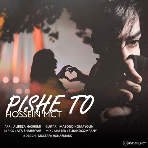 تک ترانه - دانلود آهنگ جديد Hossein-MCT-Pishe-To دانلود آهنگ حسین ام سی تی به نام پیش تو