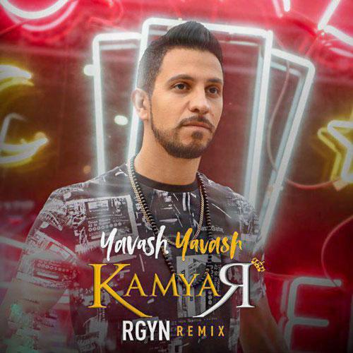 تک ترانه - دانلود آهنگ جديد Kamyar-Yavash-Yavash دانلود ریمیکس کامیار به نام یواش یواش