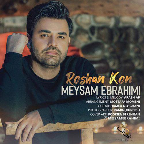 تک ترانه - دانلود آهنگ جديد Meysam-Ebrahimi-Roshan-Kon دانلود آهنگ میثم ابراهیمی به نام روشن کن