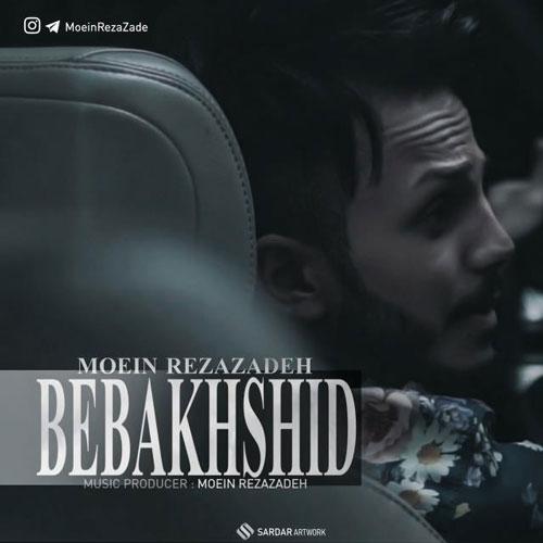 تک ترانه - دانلود آهنگ جديد Moein-Rezazadeh-Bebakhshid دانلود آهنگ معین رضازاده به نام ببخشید