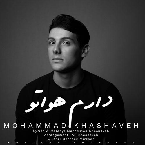 تک ترانه - دانلود آهنگ جديد Mohammad-Khashaveh-Daram-Havato دانلود آهنگ محمد خشاوه به نام دارم هواتو