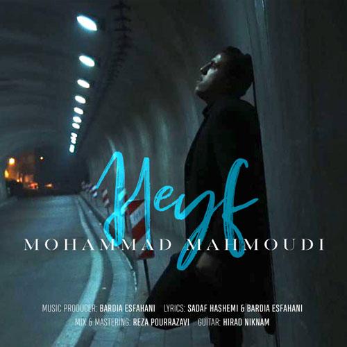 تک ترانه - دانلود آهنگ جديد Mohammad-Mahmoodi-Heyf دانلود آهنگ محمد محمودی به نام حیف