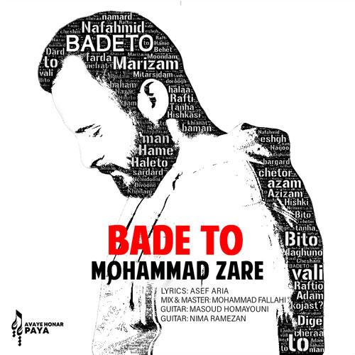 تک ترانه - دانلود آهنگ جديد Mohammad-Zare-Bade-To دانلود آهنگ محمد زارع به نام بعد تو