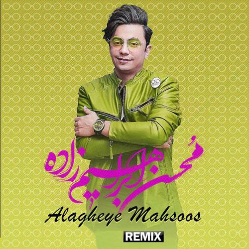 تک ترانه - دانلود آهنگ جديد Mohsen-Ebrahimzadeh-Alagheye-Mahsoos-Remix دانلود ریمیکس محسن ابراهیم زاده به نام علاقه محسوس