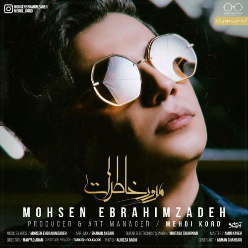 تک ترانه - دانلود آهنگ جديد Mohsen-Ebrahimzadeh-Moroore-Khaterat دانلود آهنگ محسن ابراهیم زاده به نام مرور خاطرات