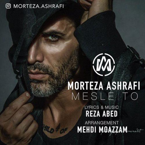 تک ترانه - دانلود آهنگ جديد Morteza-Ashrafi-Mesle-To دانلود آهنگ مرتضی اشرفی به نام مثل تو