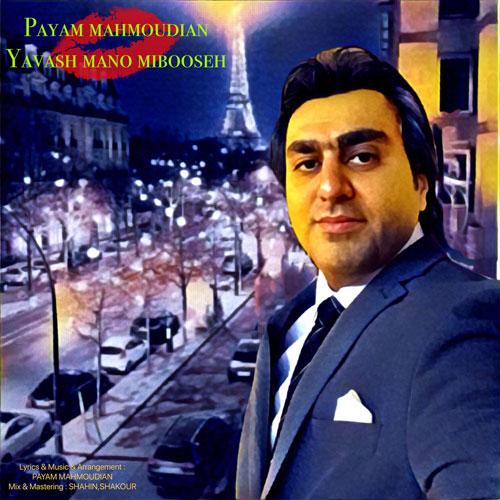 تک ترانه - دانلود آهنگ جديد Payam-Mahmoudian-Yavash-Mano-Mibooseh دانلود آهنگ پیام محمودیان به نام یواش منو میبوسه