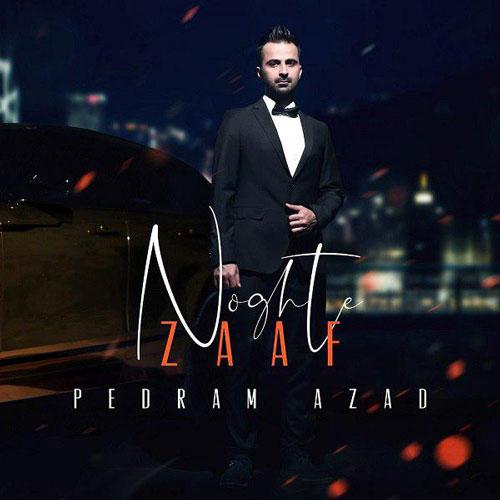 تک ترانه - دانلود آهنگ جديد Pedram-Azad-Noghte-Zaaf دانلود آهنگ پدرام آزاد به نام نقطه ضعف