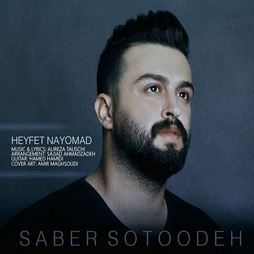 تک ترانه - دانلود آهنگ جديد Saber-Sotoodeh-Heyfet-Nayomad دانلود آهنگ صابر ستوده به نام حیفت نیومد
