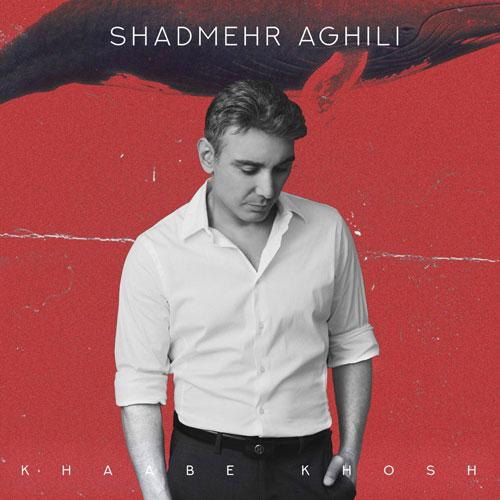 تک ترانه - دانلود آهنگ جديد Shadmehr-Aghili دانلود آهنگ شادمهر عقیلی به نام خواب خوش