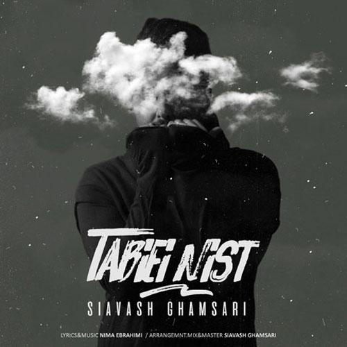 تک ترانه - دانلود آهنگ جديد Siavash-Ghamsari-Tabiei-Nist دانلود آهنگ سیاوش قمصری به نام طبیعی نیست