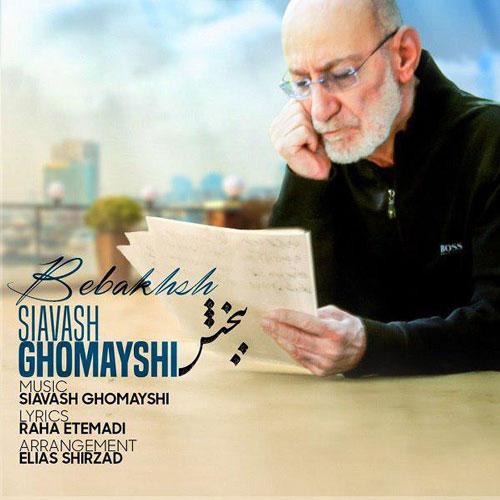 تک ترانه - دانلود آهنگ جديد Siavash-Ghomayshi-Bebakhsh دانلود آهنگ سیاوش قمیشی به نام ببخش