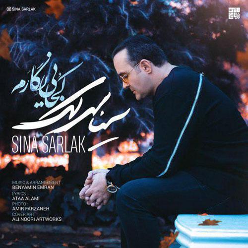 تک ترانه - دانلود آهنگ جديد Sina-Sarlak-Kojaei-Negaram دانلود آهنگ سینا سرلک به نام کجایی نگارم