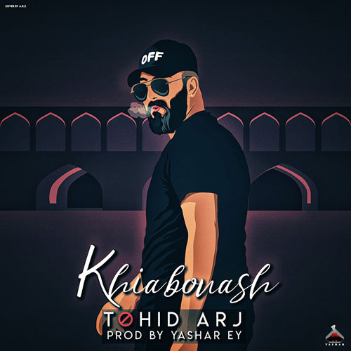 تک ترانه - دانلود آهنگ جديد Tohid-Arj-Khiabaounash دانلود آهنگ توحید ارج به نام خیابوناش