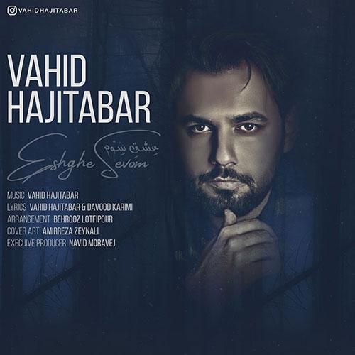 تک ترانه - دانلود آهنگ جديد Vahid-Hajitabar-Eshghe-Sevom دانلود آهنگ وحید حاجی تبار به نام عشق سوم