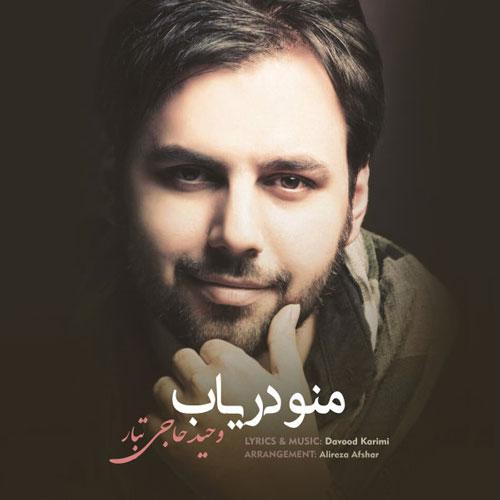تک ترانه - دانلود آهنگ جديد Vahid-Hajitabar-Mano-Daryab دانلود آهنگ وحید حاجی تبار به نام منو دریاب