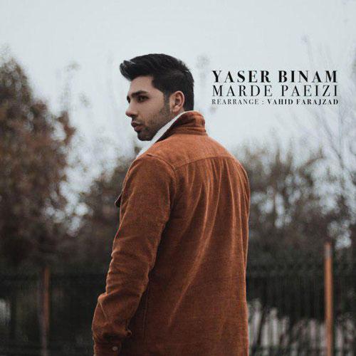 تک ترانه - دانلود آهنگ جديد Yaser-Binam-Marde-Paeizi دانلود آهنگ یاسر بینام به نام مرد پاییزی