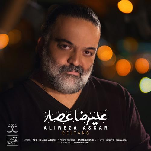 تک ترانه - دانلود آهنگ جديد Alireza-Assar-Deltang دانلود آهنگ علیرضا عصار به نام دلتنگ