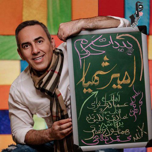 تک ترانه - دانلود آهنگ جديد Amir-Shahyar-Peydat-Kardam دانلود آهنگ امیر شهیار به نام پیدات کردم