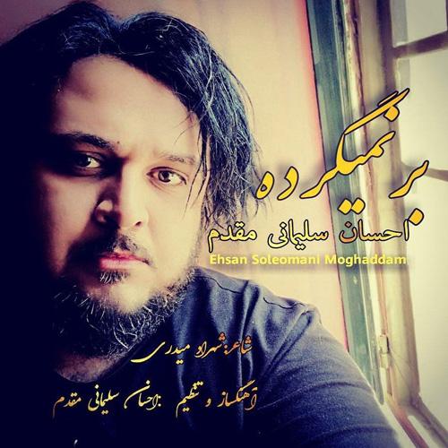 تک ترانه - دانلود آهنگ جديد Ehsan-Soleimani-Moghaddam-Barnemigardeh دانلود آهنگ احسان سلیمانی مقدم به نام برنمیگرده
