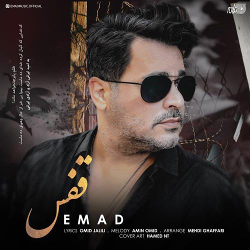تک ترانه - دانلود آهنگ جديد Emad-Ghafas دانلود آهنگ عماد به نام قفس