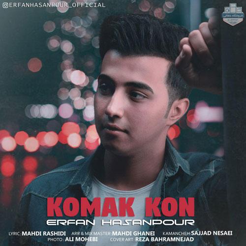 تک ترانه - دانلود آهنگ جديد Erfan-Hasanpour-Komak-Kon دانلود آهنگ عرفان حسن پور به نام کمک کن
