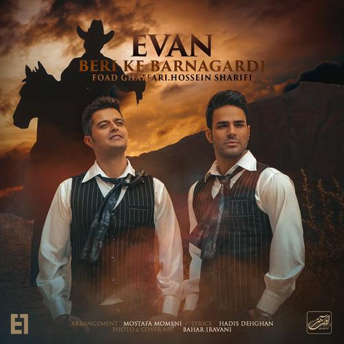 تک ترانه - دانلود آهنگ جديد Evan-Band-Beri-Ke-Barnagardi دانلود آهنگ ایوان بند به نام بری که برنگردی