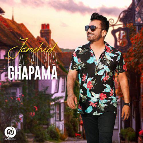 تک ترانه - دانلود آهنگ جديد Jamshid-Ha-Nina-Ghapama دانلود آهنگ جمشید به نام ها نينا قاپاما