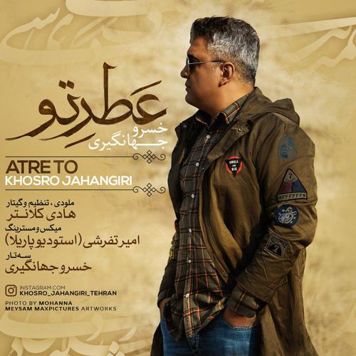 تک ترانه - دانلود آهنگ جديد Khosro-Jahangiri-Atre-To دانلود آهنگ خسرو جهانگیری به نام عطر تو