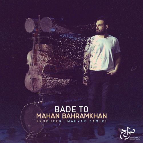 تک ترانه - دانلود آهنگ جديد Mahan-BahramKhan-Bade-To دانلود آهنگ ماهان بهرام خان به نام بعد تو
