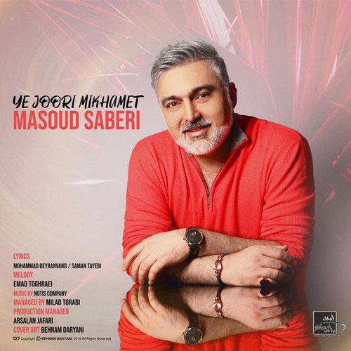 تک ترانه - دانلود آهنگ جديد Masoud-Saberi-Ye-Joori-Mikhamet دانلود آهنگ مسعود صابری به نام یه جوری میخوامت